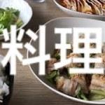 休日VLOG 【料理】