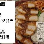 【料理動画】簡単冷凍食品カット野菜と三元豚トンカツ弁当一緒に