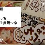 【料理動画】簡単お鍋レシピ「鶏だし生姜鍋つゆ」こなべっち朝ご飯