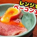 電子レンジで簡単!ベーコンエッグの作り方☆お弁当・朝食・おつまみにオススメ