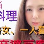 【独身女一人暮らし】【簡単料理】麻婆豆腐丼を作ってくまちゃんと食べるの巻