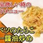 【超簡単料理】キャベツのたらこバター醤油炒め もう一品ほしい時のお助けメニュー