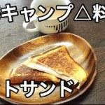 ホットサンド ハムチーズサンド【キャンプ料理】【自宅キャンプ△】