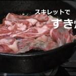 【スキレット料理】簡単過ぎる一人用すき焼きの作り方!