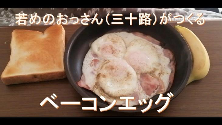 【独身男一人暮らしの料理動画】朝食にベーコンエッグ