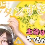 はじめてのお料理!クルトンの簡単レシピ動画です(´`*)