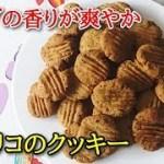 【簡単イタリアお菓子】バジリコのクッキー ハーブの香りが爽やか