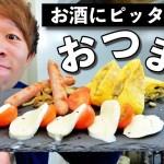 """【料理動画】お酒に合う""""おつまみ""""を作ったらお酒止まらなくなりましたwww -a food that suits one's drink-"""