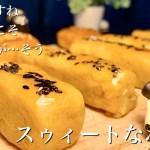 #3 【一人暮らし料理】まだ秋やし!スゥィートなポテト!