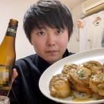 【簡単おつまみレシピ】ホタテのガーリックバター炒めの作り方【本日のビール】【Vlog】【宅飲み】