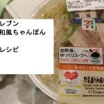 【料理動画】セブンイレブン野菜盛り和風ちゃんぽんアレンジ冷凍