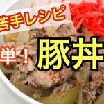 【料理苦手レシピ】超簡単!つゆだく豚丼の作り方
