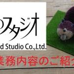 【会社案内】レシピ開発、料理撮影、食コンテンツ制作のことなら食のスタジオへ!