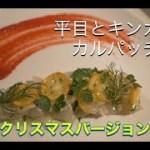 クリスマス料理企画最終章 平目とキンカンのカルパッチョ 簡単です!