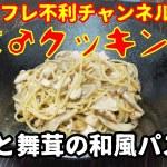 【くま♂クッキング】鶏肉と舞茸の和風パスタ【料理】