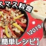 【クリスマス料理】簡単レシピ♡シーフードミックスで!!【パエリア&ポットパイ】