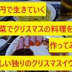 【絶品】【男 料理】【300円で生きていく】クリスマスの料理を300円で用意してみた!!
