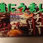 料理_簡単_ビーフシチュー