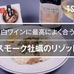 スモーク牡蠣のリゾットのレシピ