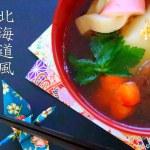 【お正月レシピ】北海道風お雑煮の作り方・基本のレシピ