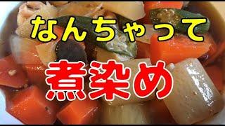 和食の基本は煮染めだ! 男のなんちゃって料理で作る煮染め。でも、意外と美味しいんだなぁ。