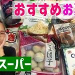 【業務スーパー】おすすめのお菓子をご紹介!