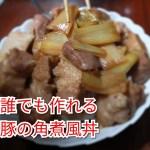 [簡単料理]誰でも作れる 豚の角煮丼