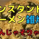 インスタントラーメンで雑炊(おじや)!? もちろん、男のなんちゃって料理ですから、「もどき」ですけどね。