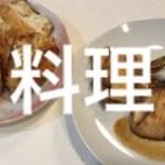 アラフォー運転手 日常vlog 【料理】