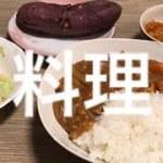 日常vlog 【料理】アラフォー男映えない料理