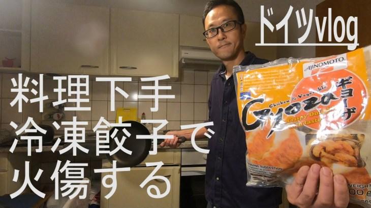 【一人暮らし】超簡単!?料理下手が冷凍餃子を焼く《ドイツ vlog 19》