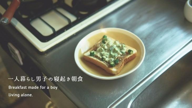 一人暮らし男子の寝起きの朝ごはん。オクラしらす和風トースト【vlog/料理/暮らし】