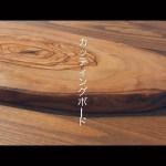 【vlog】インスタ映えなカッティングボード。料理やキャンプが1.3倍映えます。
