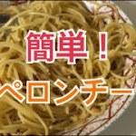 【料理動画】フライパン1つでできる!簡単ペペロンチーノ!