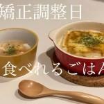 歯列矯正中に食べやすいごはん【料理動画】#1