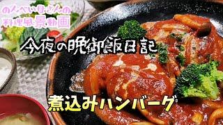 料理動画#103★煮込みハンバーグ豪快に作ります!