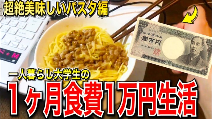 【2日目】一人暮らし大学生/一ヵ月食費1万円生活 【 料理vlog 】