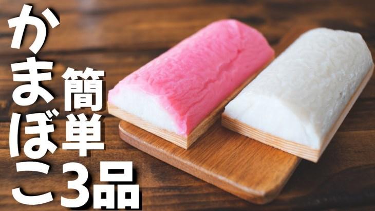 【簡単レシピ!】かまぼこを使ったおつまみ3品の作り方【宅飲み】~kamaboko recipe~