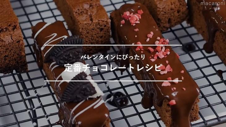 バレンタインにぴったり!定番チョコレートレシピ8選