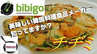 【コストコ(COSTCO】bibigoのチヂミをご紹介♪【キャンプ料理】
