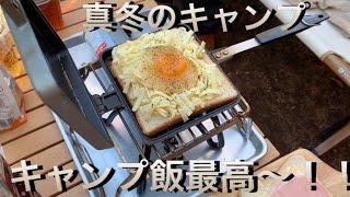 【Vlog】人生初のキャンプ/真冬のデイキャンプへ〜!!キャンプ飯最高〜!!
