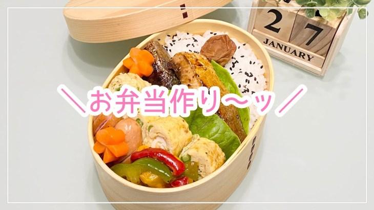 【お弁当】日々のお弁当/bento/鰤の照り焼き《旦那弁当》