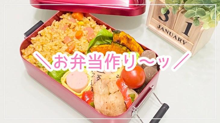 【お弁当】日々のお弁当/bento/金曜日定番/カレー炒飯《旦那弁当》