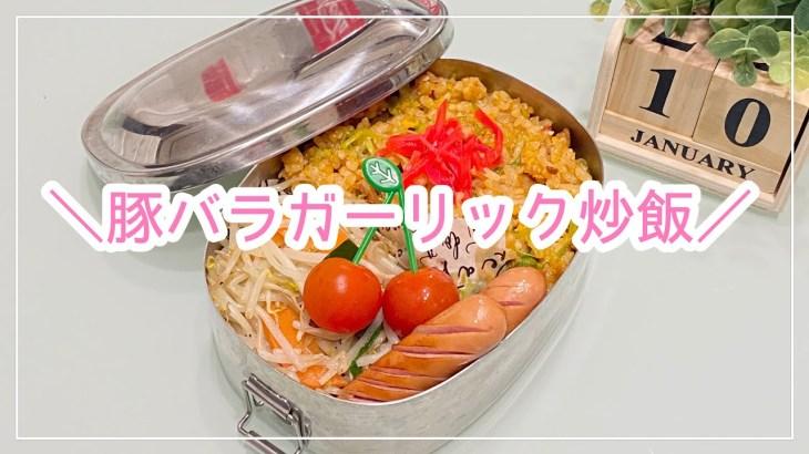 【お弁当】日々のお弁当/bento/豚バラガーリック炒飯《旦那弁当》