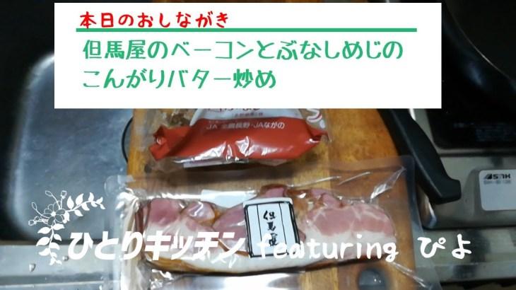 本日の料理  但馬屋のベーコンとぶなしめじのこんがりバター炒め 香ばしい~!!