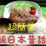 【料理動画】豚肉レシピ 豚肩ロースの味噌焼き
