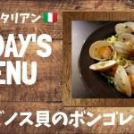 【超簡単!】料理人が作る!深夜ズボライタリアン🇮🇹! 〜特大!ホンビノス貝のボンゴレパスタ〜