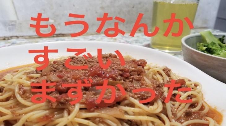 参考にならない料理動画【ミートパスタ編】