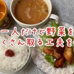 【朝ごはん】一人暮らしのお母さんが作る一人ごはんでも野菜をたっぷり