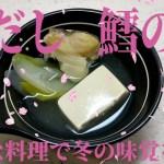簡単料理で冬の味覚を堪能!鱈の鍋!!